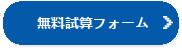 無料試算フォーム.jpg