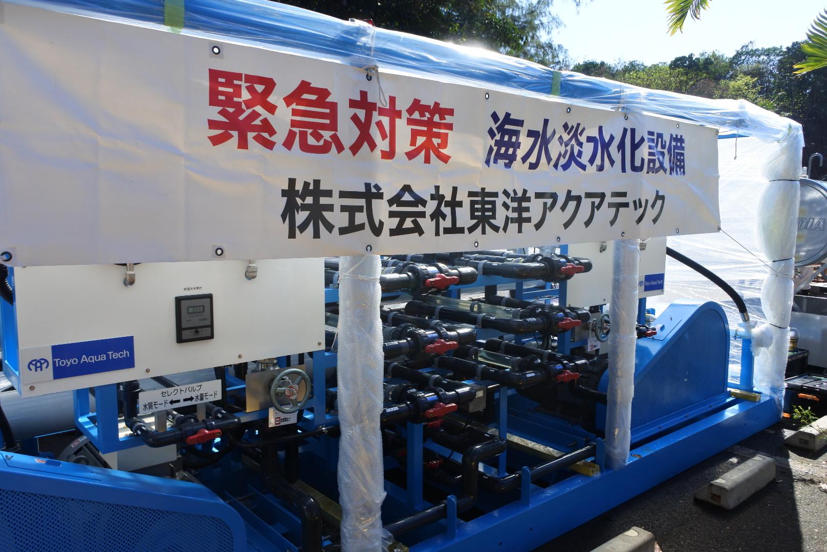 続・海水淡水化装置を父島へ