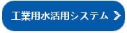 工業用水活用システム.jpg